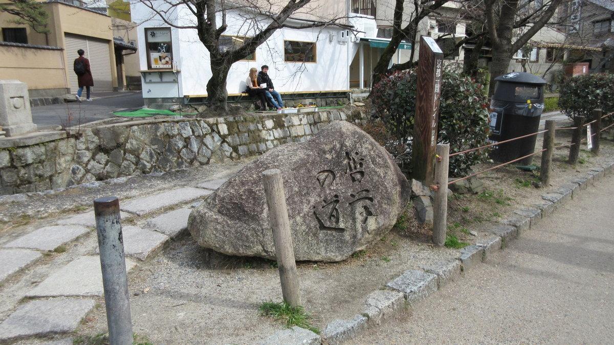 1803-23-京都1日目-IMG_3172