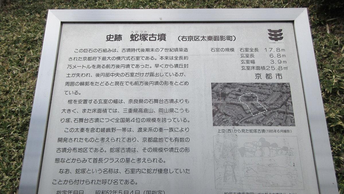 1803-28-京都2日目-IMG_3259