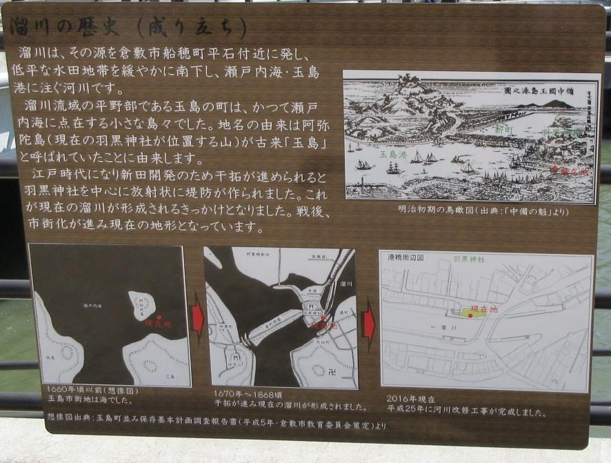 1803-23-倉敷1日目-IMG_3350説明