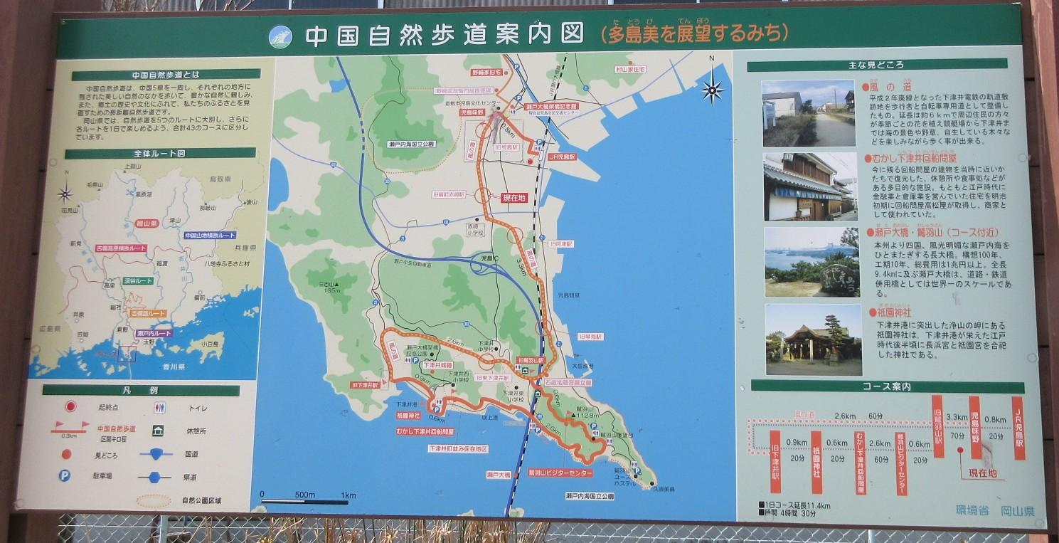 1803-37-倉敷2日目-IMG_3457説明
