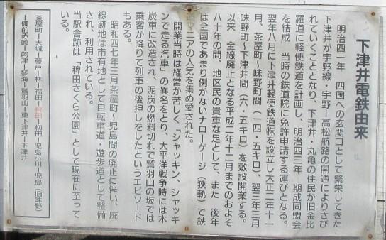 1803-36-倉敷2日目-IMG_3457 IMG_3431下津井鉄道説明