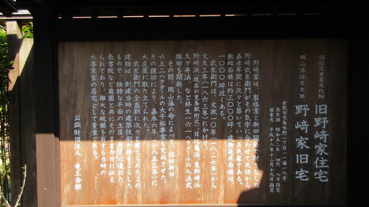 1803-30-倉敷2日目-IMG_3446