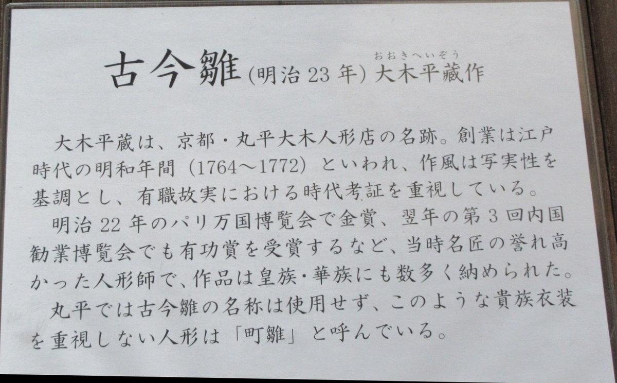 1803-29-倉敷2日目-IMG_3441説明