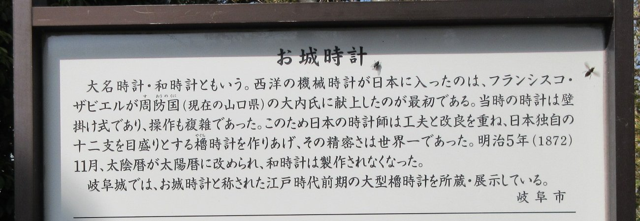 1804-17-金華山-IMG_3931 説明