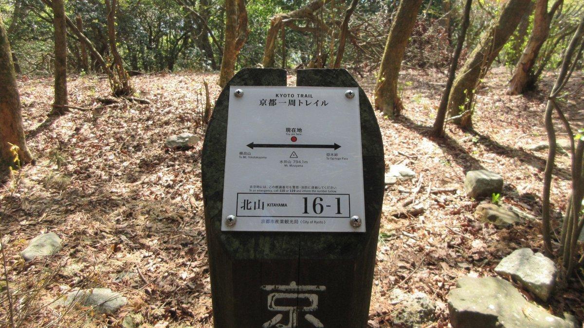 1804-46-京都トレイル-IMG_4489