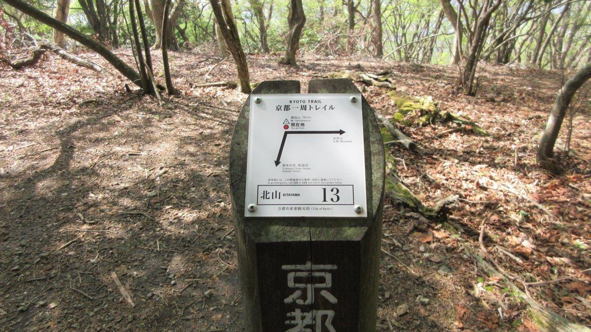 1804-43-京都トレイル-IMG_4482