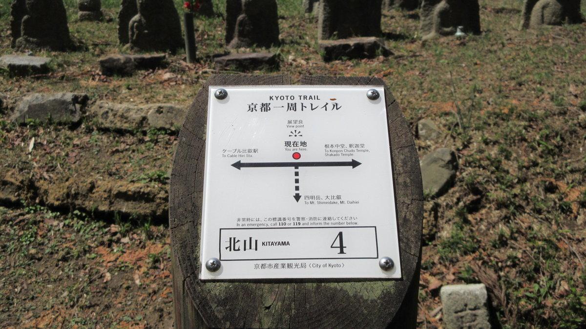 1804-26-京都トレイル-IMG_4433