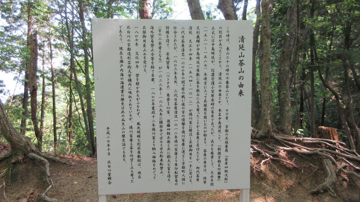 1804-04-京都トレイル-IMG_4383