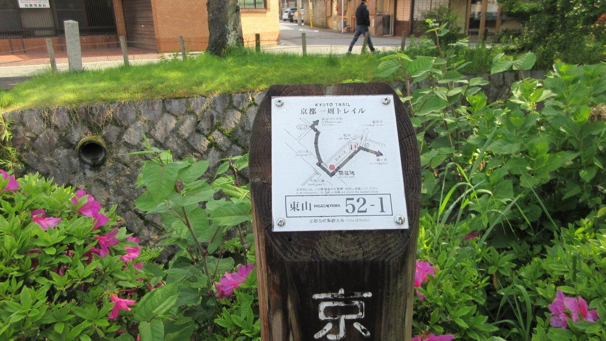 1804-01-京都トレイル-IMG_4376