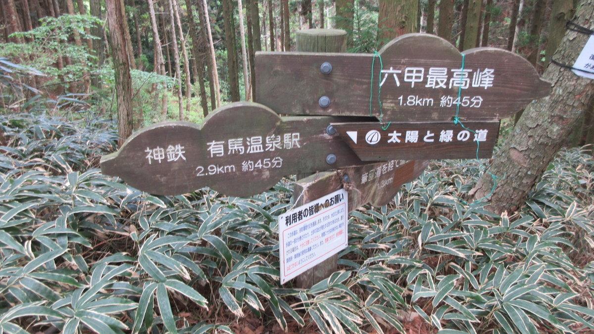 1805-25-六甲山-IMG_4580