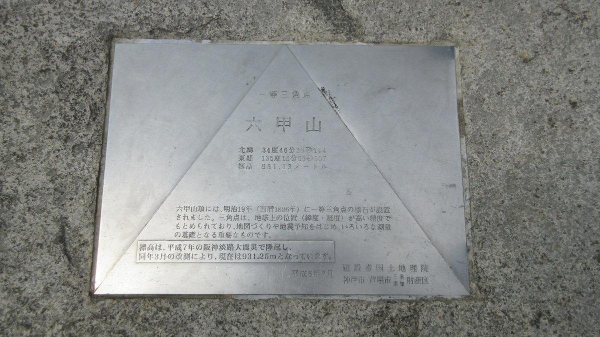 1805-21-六甲山-IMG_4570