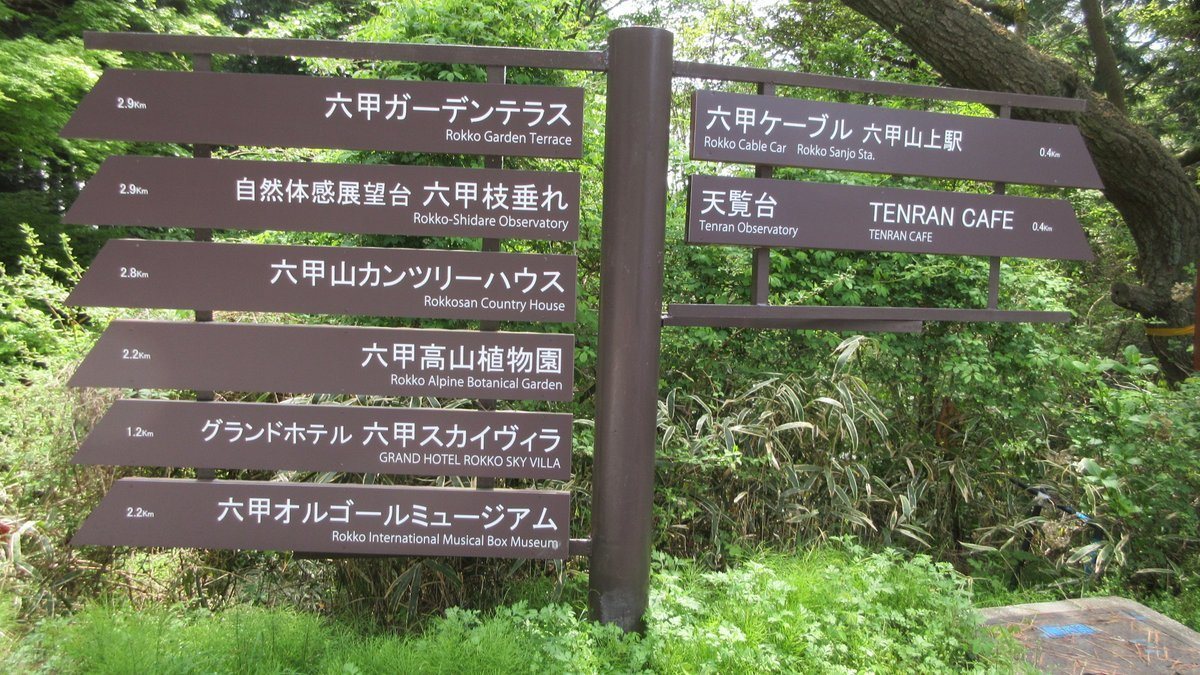 1805-08-六甲山-IMG_4527
