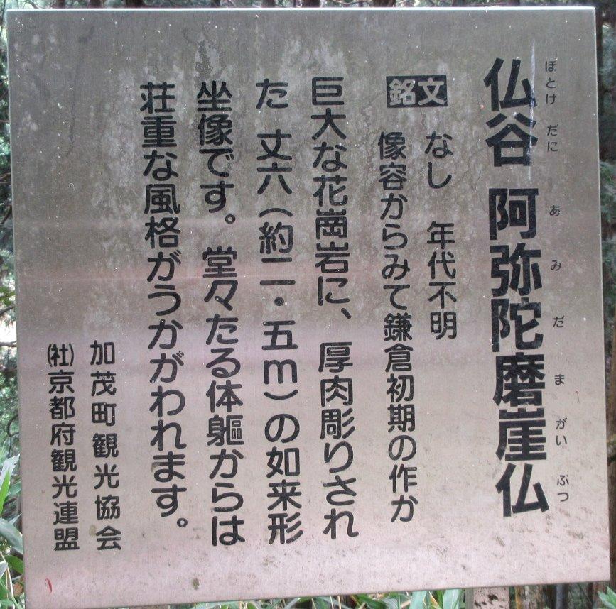 1805-16-大仏鉄道-IMG_4639説明