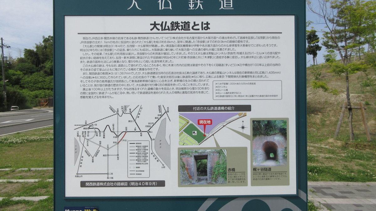 1805-04-大仏鉄道-IMG_4616