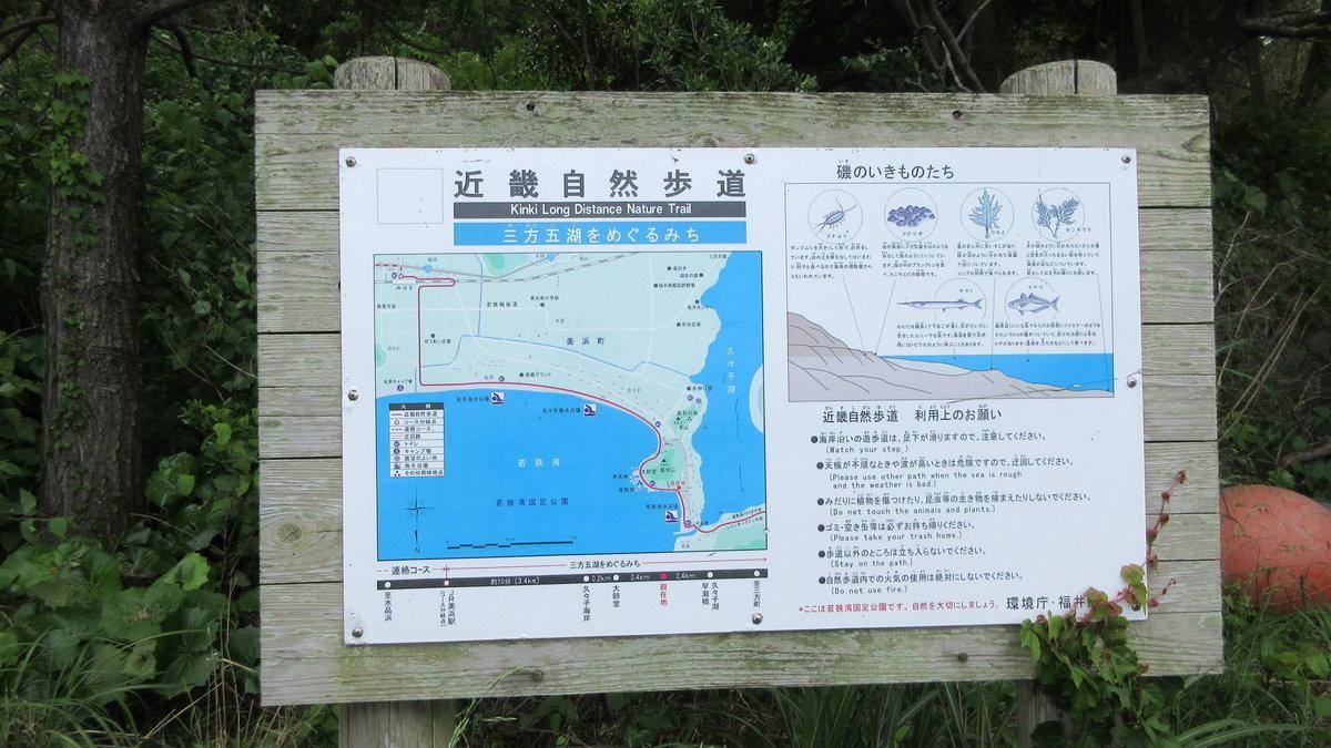 1805-25-三方五湖2日目-IMG_4904