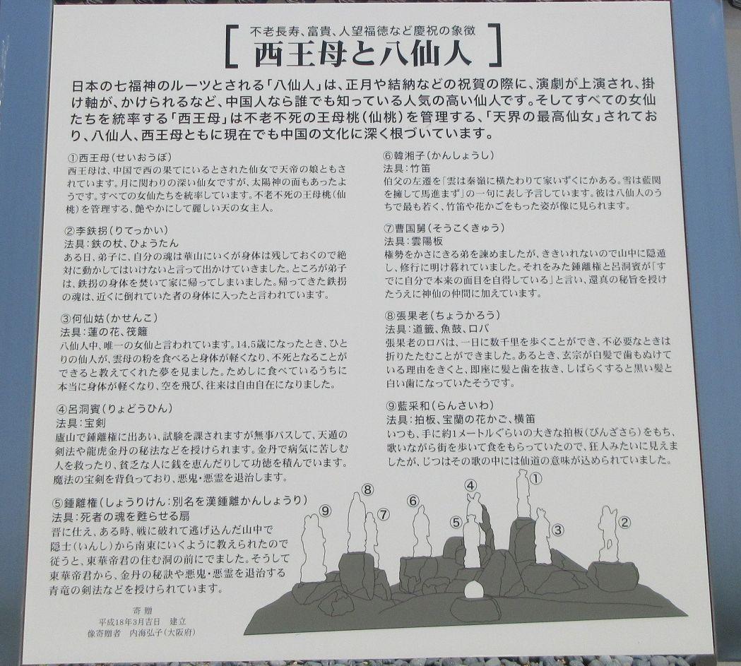 1805-28-倉吉1日目-IMG_5018説明