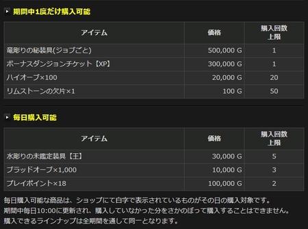 DDON2018-04-26-001.jpg