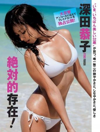 深田恭子の画像043