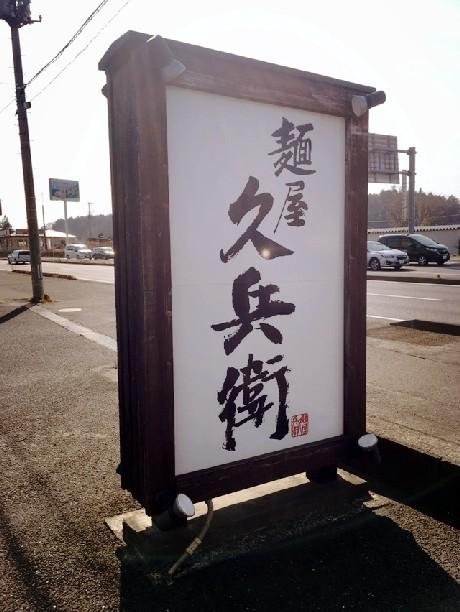 20180403久兵衛 (2)
