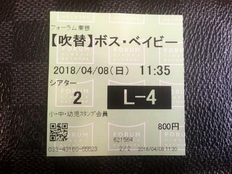 20180410ボスベイビー (3)