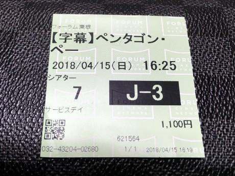 20180419ペンタゴンペーパーズ (3)