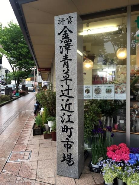 20180509近江町市場 (1)