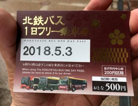 20180510兼六園ほか (2)