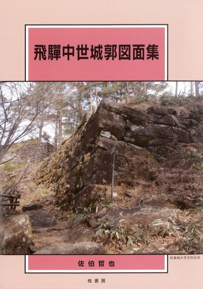飛騨中世城郭図面集