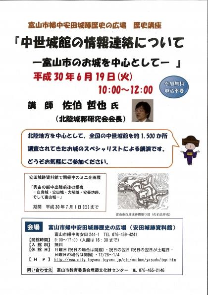安田歴史講座