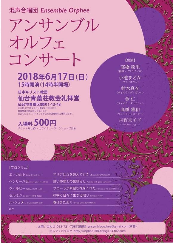 コンサート20180617