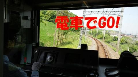 東上線急行でGO!武蔵嵐山から小川町へ行くところ
