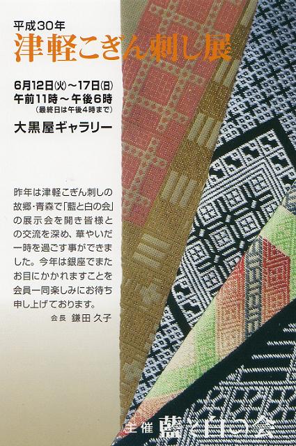 藍と白の会 津軽こぎん刺し展 1