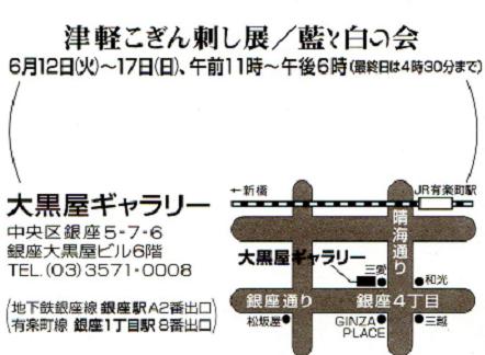 藍と白の会 津軽こぎん刺し展 2