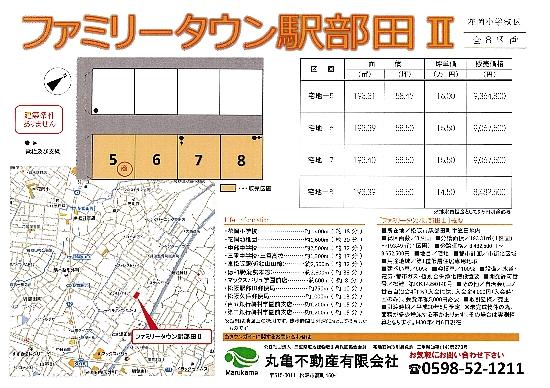 駅部田Ⅱ価格表JPEG