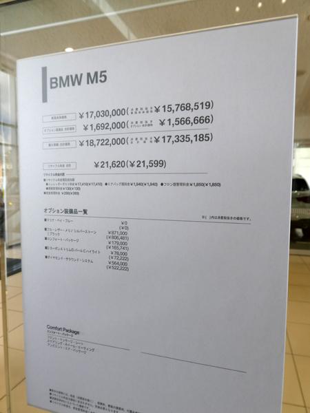 9M5価格