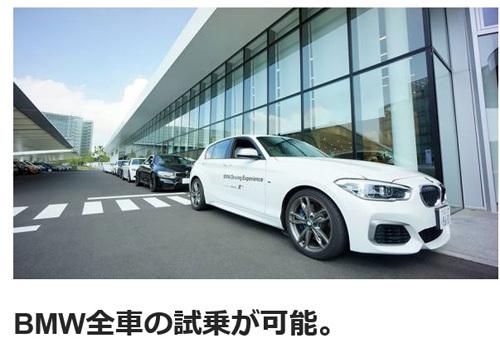BMW東京ベイ