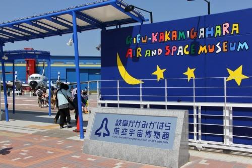 岐阜かかみがはら航空宇宙博物館 入口