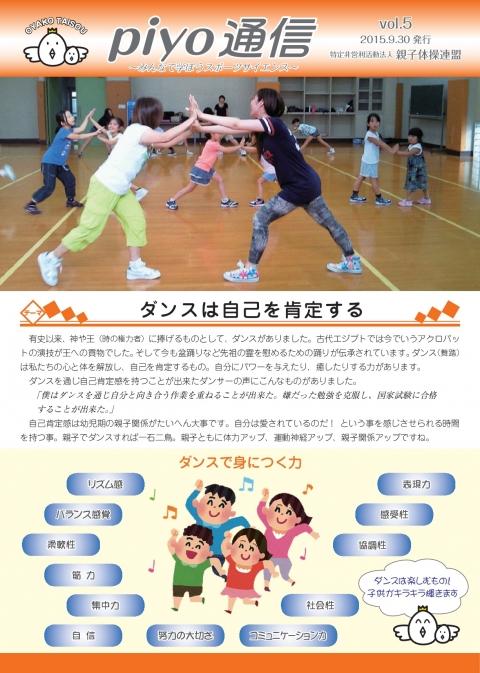 ぴよ通信vol5_1