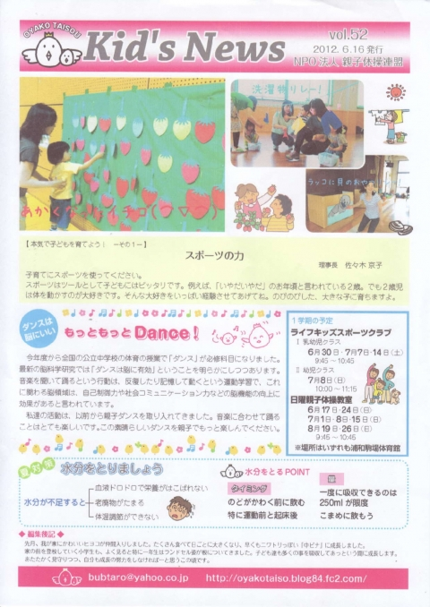 ピヨ通信vol.52