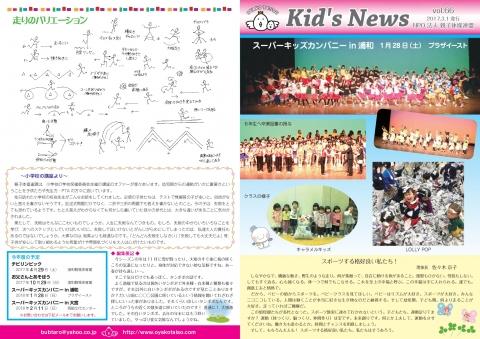 ぴよ通信vol66_1