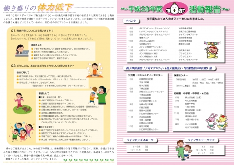 ぴよ通信vol68_2