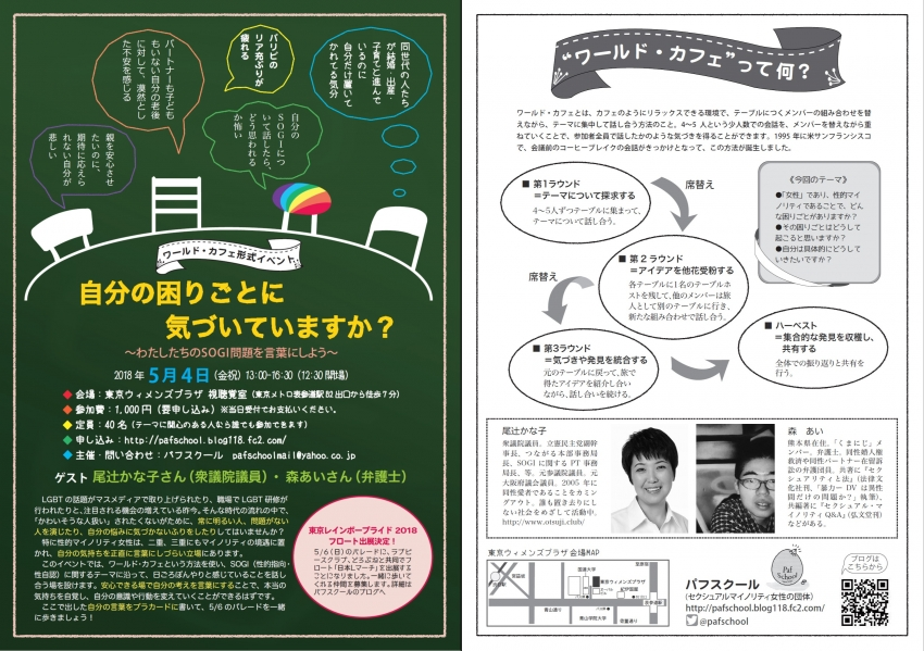 pafschool20180504_flyer_L.jpg
