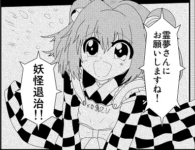 ページファイル 小鈴最終編74p