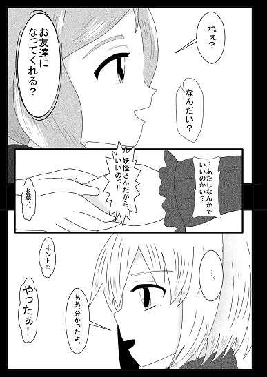 ページファイル 小鈴最終編11p
