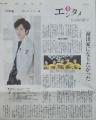 読売新聞4/07