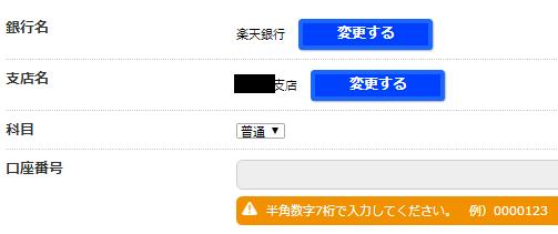 交換申請画面