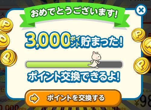 3000ポイント
