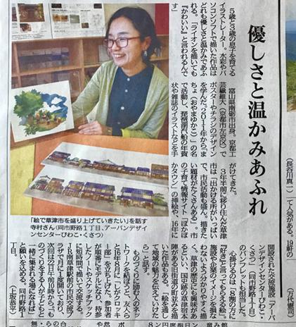 まちょ(おやまゆかこ) イラストレーター 京都新聞