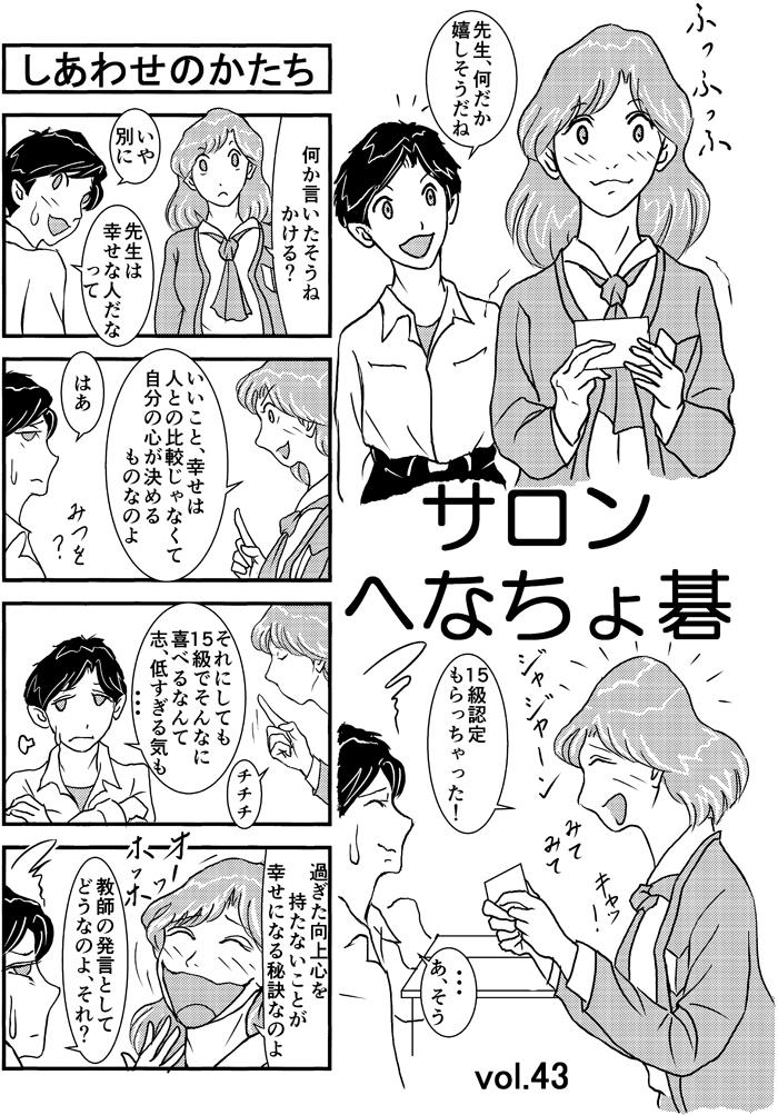 henachoko43-01-r1.jpg
