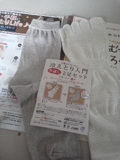 1冷えとり靴下180406_1540~01